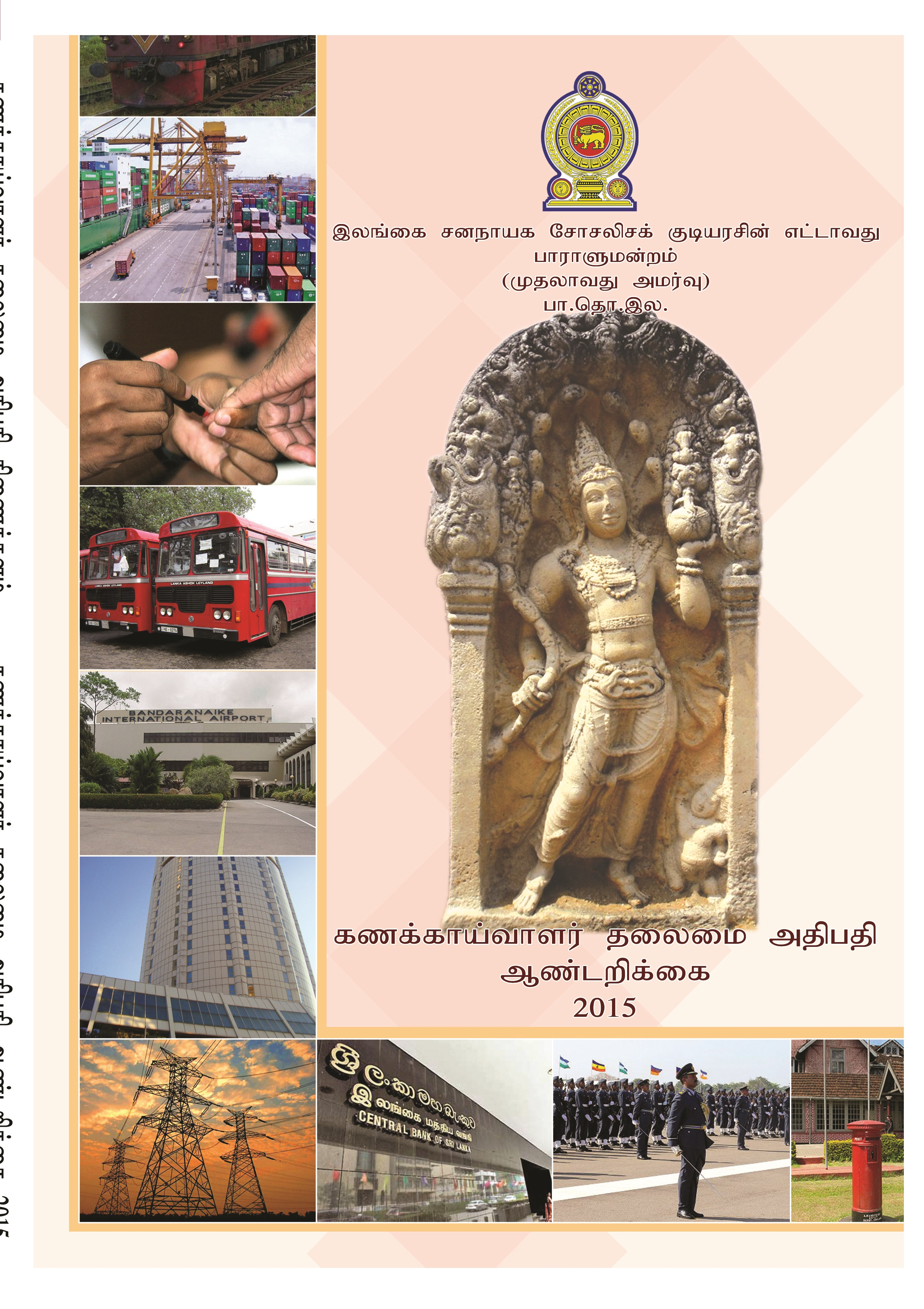 cover all Page 3 2015 tamil